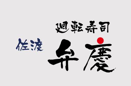 廻転寿司 弁慶 佐渡本店