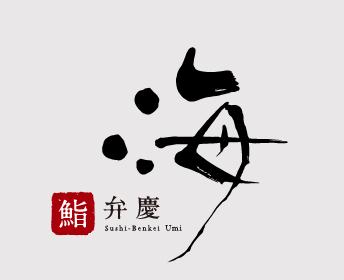 鮨 弁慶 海 古町店