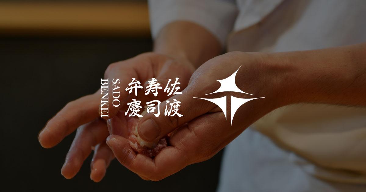 佐渡寿司弁慶 – SADO BENKEI GROUP