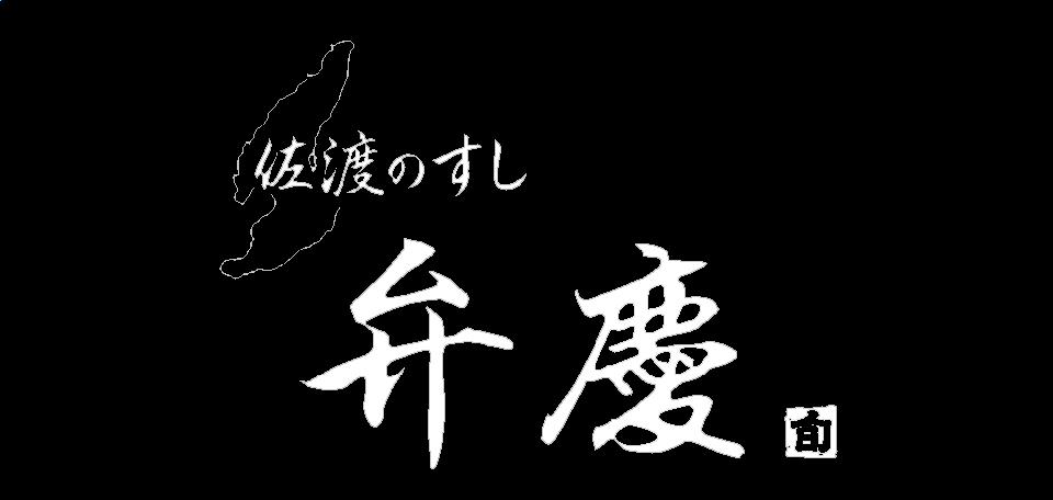 佐渡のすし 弁慶 イオン新潟青山店