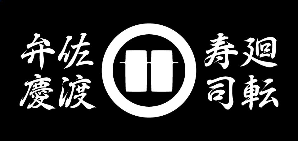 佐渡 廻転寿司 弁慶 ピア万代店